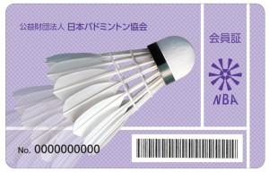 日バ会員証(カード)