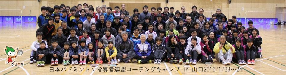 コーチングキャンプ in 山口