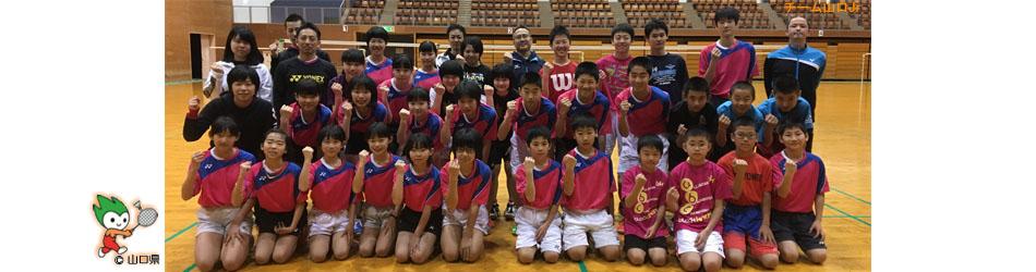 2017年度・チーム山口Jr