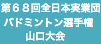 """""""第68回全日本実業団</a"""